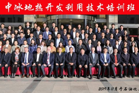 Stakeholders, organizers, participants, and lecturers on the opening day of the Sino-Icelandic Geothermal Training Program